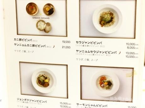 韓国グルメ ソウル ミシュラン カンジャンケジャン ケバンシッタン ケバン食堂 おひとりさま