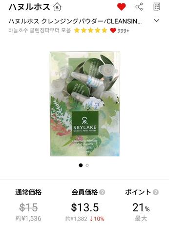 韓国コスメ ハヌルホス SKYLAKE クレンジングパウダー ロッテオンライン免税店