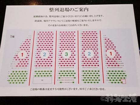 ジャージー・ボーイズ イン コンサート 帝国劇場 中川晃教