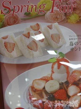 uccカフェプラザ 苺のフルーツサンド 季節のフルーツ
