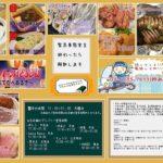 大田区 蒲田 食べ歩き デリバリー テイクアウト