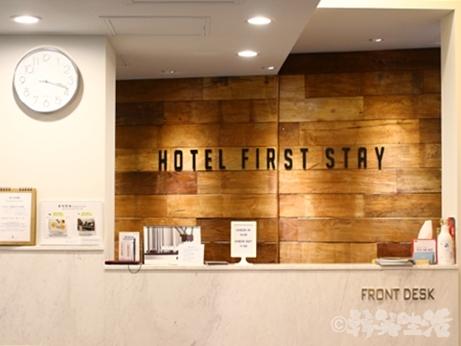 市庁 ホテル ファーストステイ 日本語