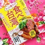 食べ台湾 本 もっと激ウマ Aiwan