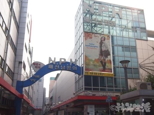韓国 ソウル 南平和市場