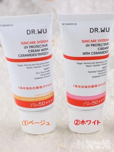 台湾コスメ DR.WU ドクターウー サンクリーム