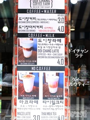 水原 水原華城 カフェ ドイチャンコーヒー タイ