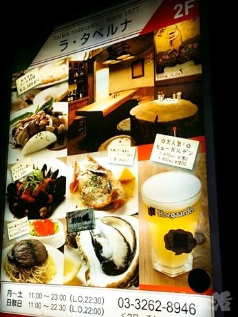 麹町 ラ・タベルナ 人生最高レストラン イタリアン