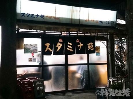 焼肉 スタミナ苑 ホルモン 大行列