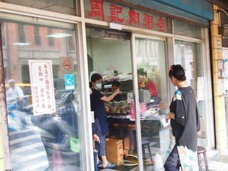 周記肉粥店 台北 龍山寺 朝食