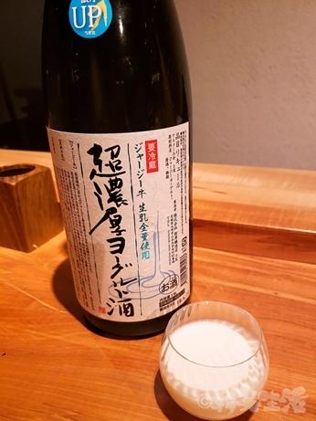 恵比寿 代官山 日本酒 秀治郎 コース ヨーグルト酒