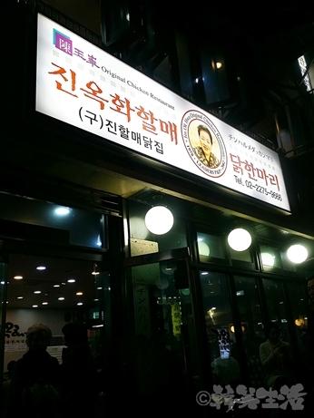 韓国グルメ 東大門 タッカンマリ 陳玉華 ハルメ 行列