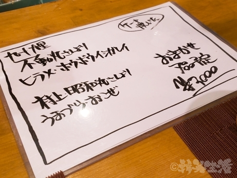 蒲田 グルメ 会員制 和食