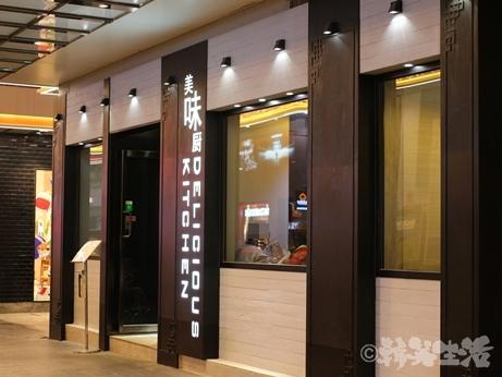 香港 美味厨 排骨菜飯 銅鑼湾
