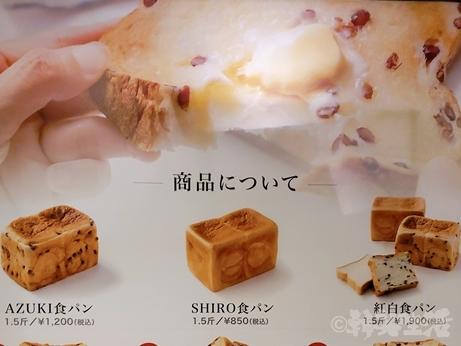 二子玉川 パン 高級食パン あずきパン