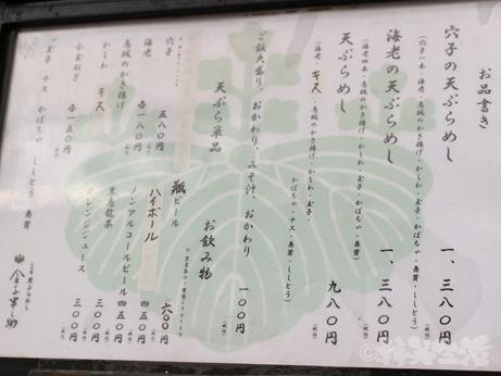 日本橋 ランチ 天ぷら 天ぷらめし 金子半之助