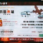 羽田市場 回転寿司 東京駅 グランスタ