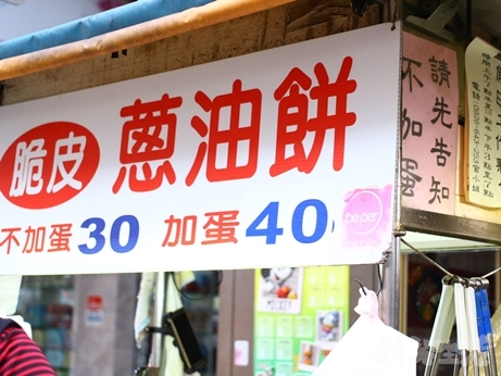 黄福龍脆皮葱油餅 蔥油餅 葱餅 台北駅