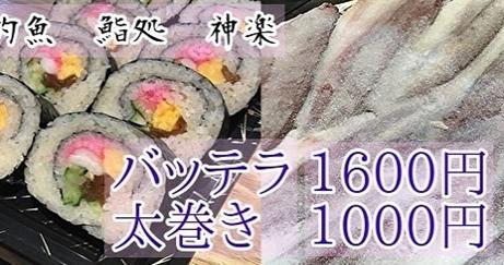 蒲田 デリバリー テイクアウト 蒲飯 神楽