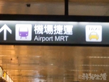 台北 桃園空港 桃園空港MRT 台北駅 バス