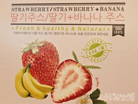 韓国 ソウル コエックス カフェ imt   イチゴバナナジュース チュ・ハンニョン
