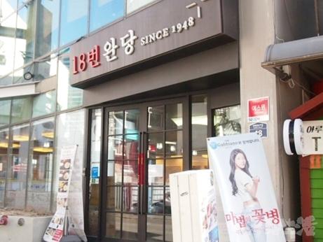 ソウル 恵化 大学路 18番ワンタン