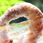 台湾 台北 ドーナツ 脆皮鮮奶甜甜圈
