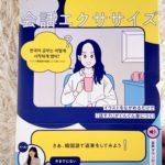 韓国語 会話エクササイズ 韓国語学習 韓国語レッスン
