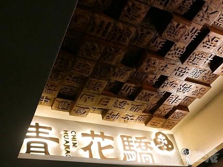 台湾グルメ 台北 火鍋 青花驕 麻辣鍋 酸菜鍋 人気店