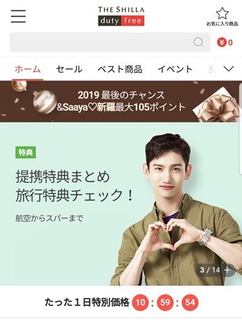 韓国コスメ ネット免税店 新羅インターネット免税店 ロッテオンライ免税店