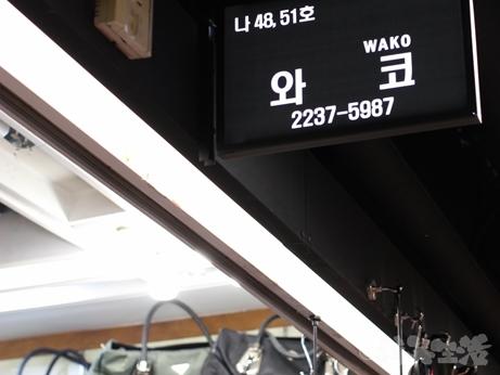 ソウル 東大門 南平和市場 N.P.H エルメス ロデオ バッグチャーム 馬