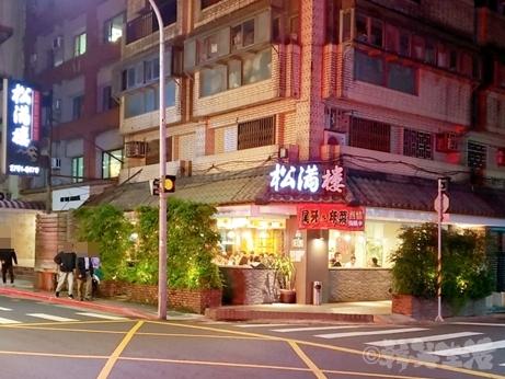 台湾グルメ 松満楼 小籠包 葱油餅 チャーハン
