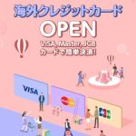 ロッテオンライン免税店 クレジットカード 海外クレカ VISA JCB 使用