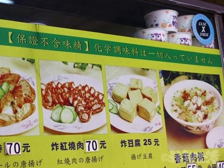 三娘香菇肉粥 台北 朝食 中正紀念堂 お粥