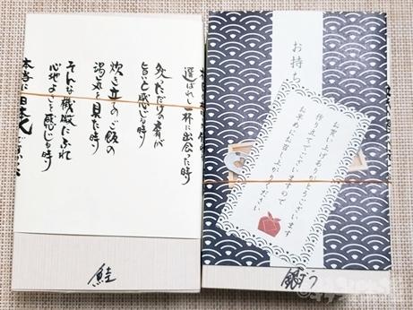 人形町 田酔 テイクアウト 弁当 焼き魚