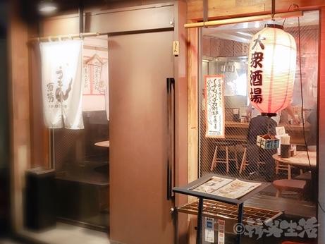 恵比寿 芸能人 博多うどん 居酒屋 イチカバチカ うどん