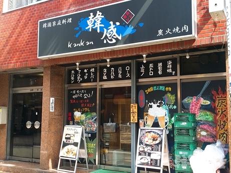 新宿 韓国料理 韓感 ランチ