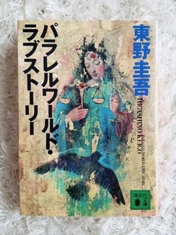 ブックカバーチャレンジ 小説 東野圭吾 パラレルワールド・ラブストーリー