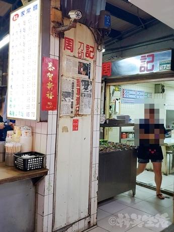 台湾グルメ 台北駅 城中市場 周記手工家常麺 熗煱麺 家常麺