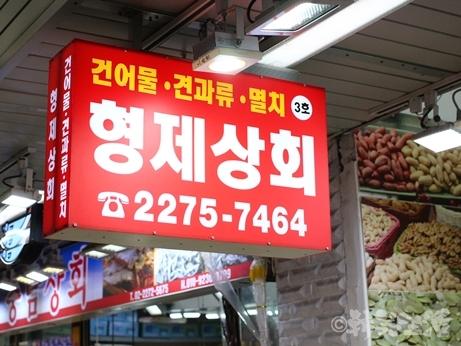 ソウル 中部市場 乾物 お土産