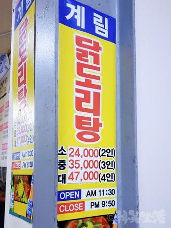韓国グルメ タットリタン 鶏林食堂 鐘路3街 忠武路 行列
