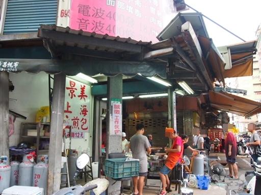 景美夜市 上海生煎包 焼き小龍包