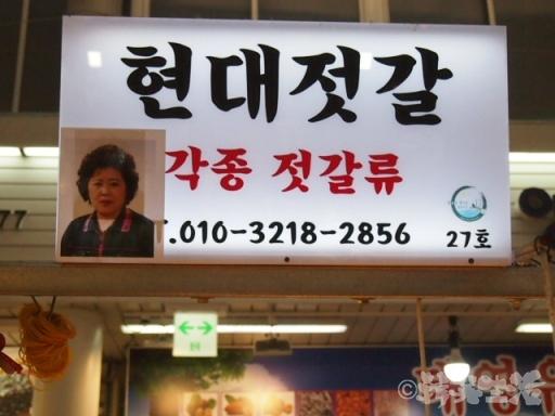 ソウル 中部市場 タコキムチ