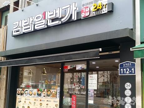 ソウル 明洞 朝食 食堂