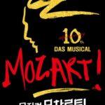 韓国ミュージカル ネット配信 MOZART!   モーツァルト! 字幕付き