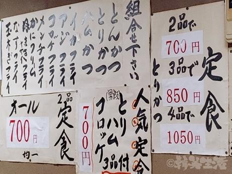渋谷 神泉 とりかつチキン 定食 食堂