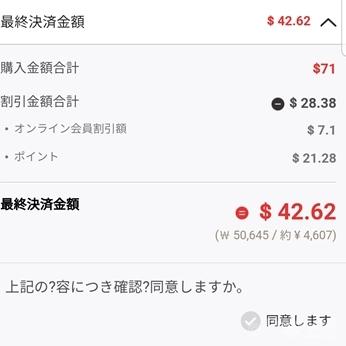 韓国コスメ ドフー 拱辰享 秘貼 循環エッセンス ブースター ネット免税店