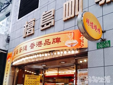 香港 湾仔 カフェ 檀島珈琲