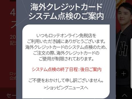 ロッテ オンライン免税店 ネット免税店 海外クレジットカード システム点検