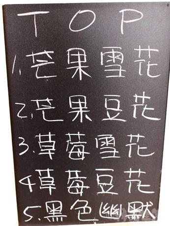 台湾スイーツ 士林 マンゴーかき氷 GOMAN MANGO 芒果雪花