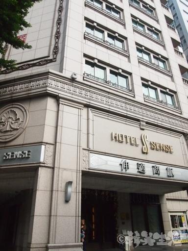 台北 ホテル 中山國小 ホテルセンス
